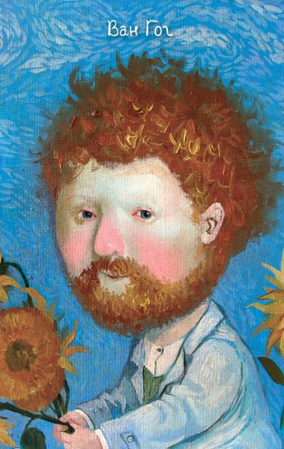 Eugenia Gapchinska-Van Gogh