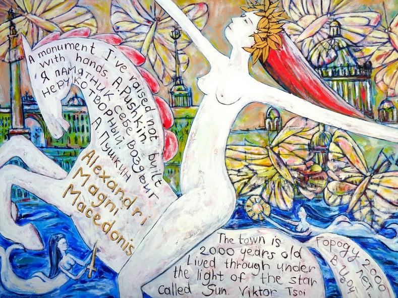 Elisaveta Sivas - MONUMENT